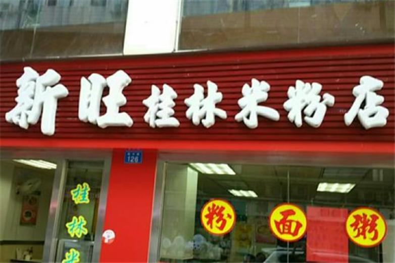 新旺桂林米粉银行不能转账365bet_365bet 盈亏指数_365bet体育比分