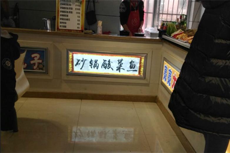 砂锅酸菜鱼加盟