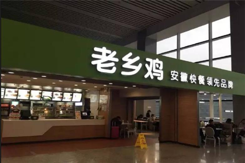 安徽老乡鸡快餐加盟