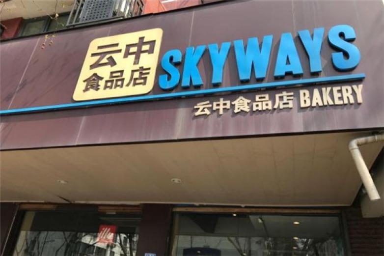 云中食品店加盟