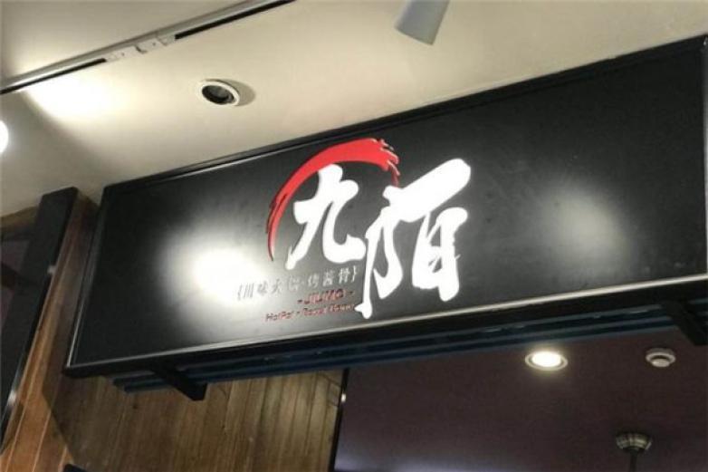 九陌火锅加盟