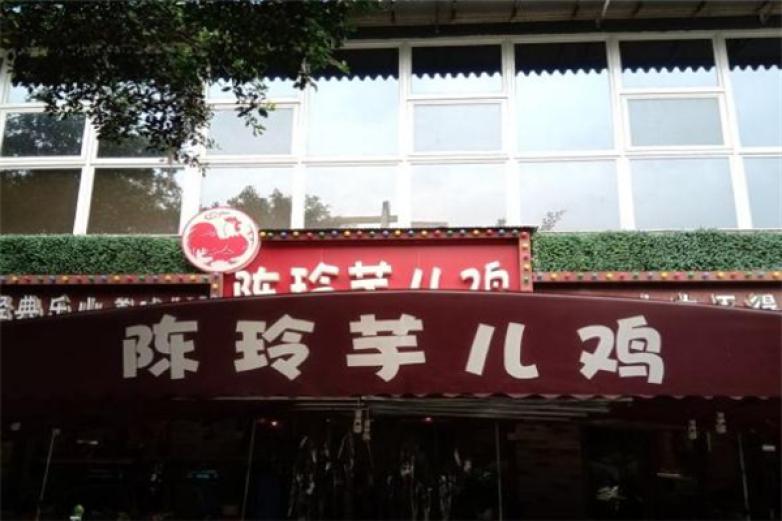 陈玲芋儿鸡加盟