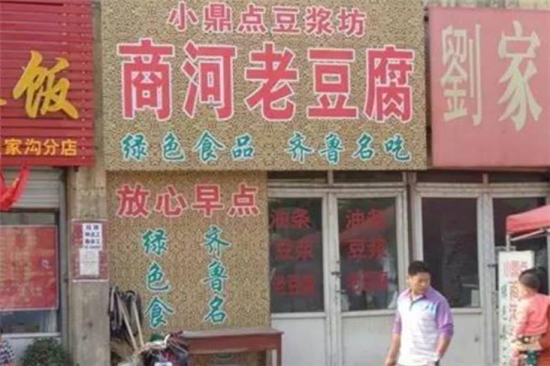 商河老豆腐加盟