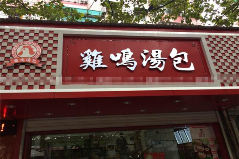 南京鸡鸣汤包加盟