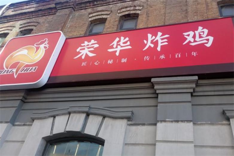 荣华炸鸡加盟