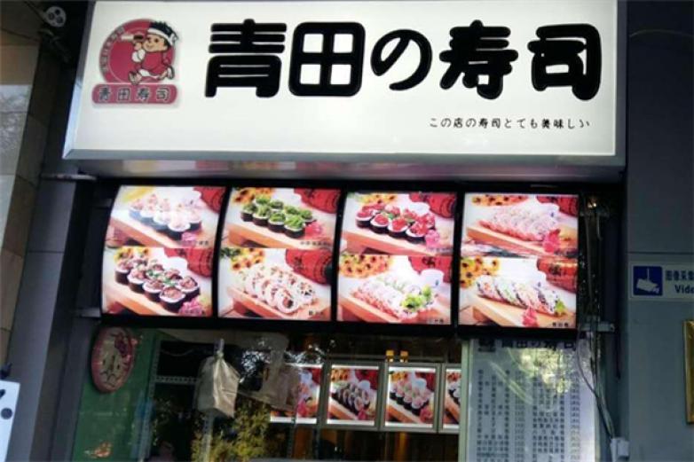 青田寿司加盟