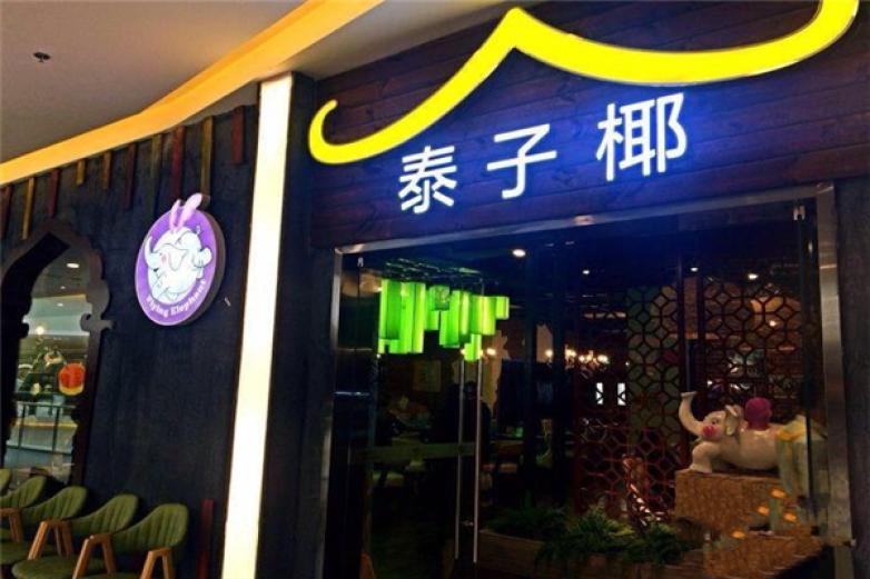 泰子椰餐厅加盟
