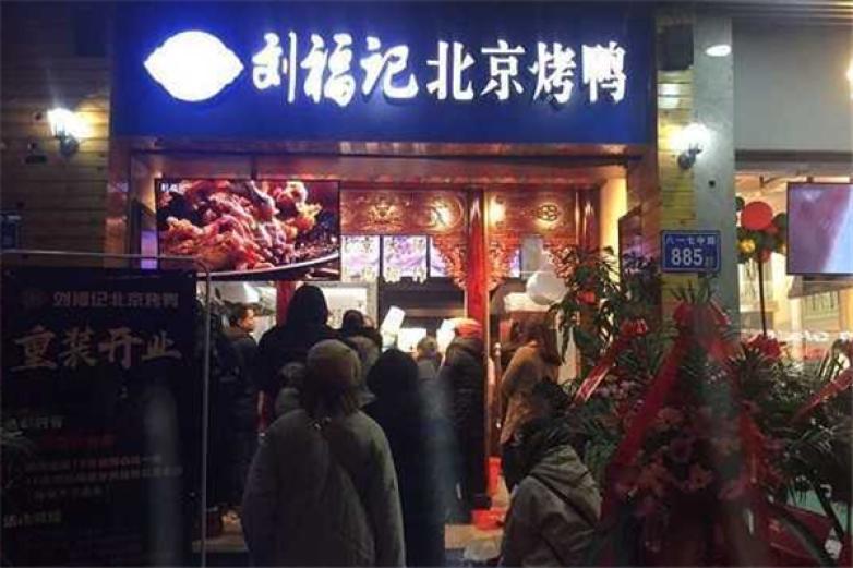 刘福记北京烤鸭加盟