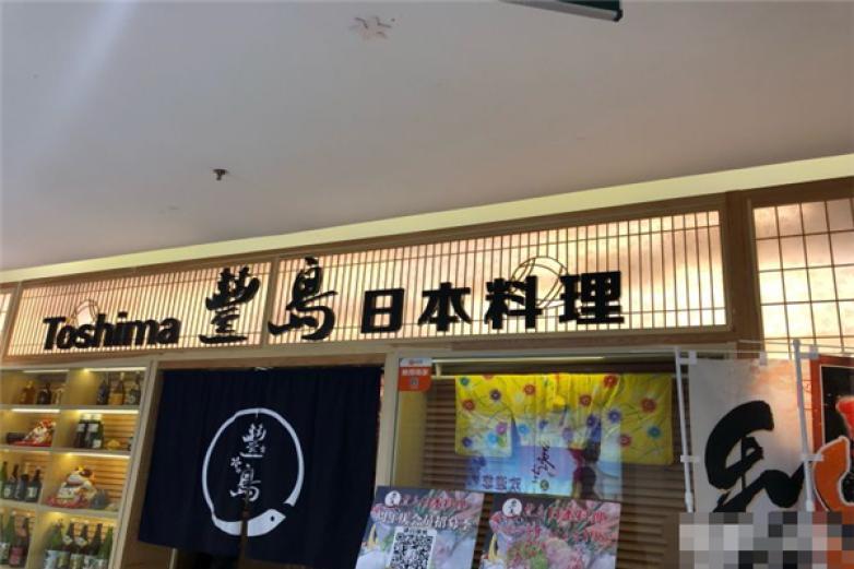 Toshima丰岛日本会席料理加盟