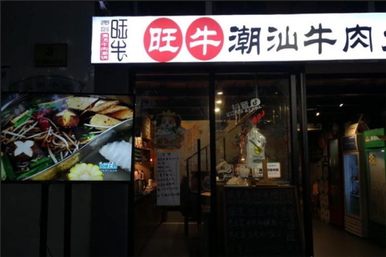 旺牛潮汕牛肉火锅加盟