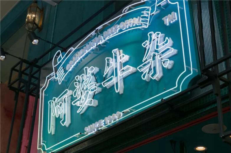 广州阿婆牛杂加盟