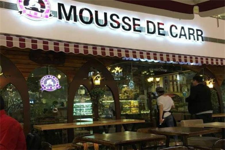 慕斯咖尔MOUSSE DE CARR Caffe小站加盟