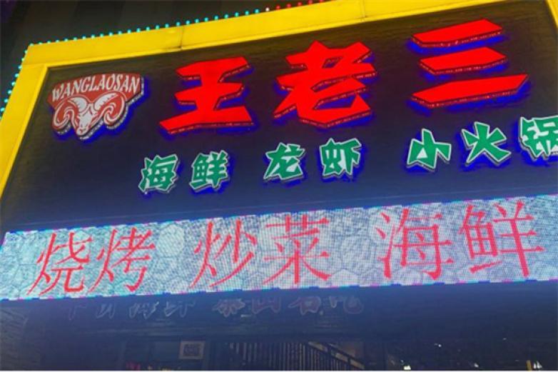 泰安王老三烧烤加盟