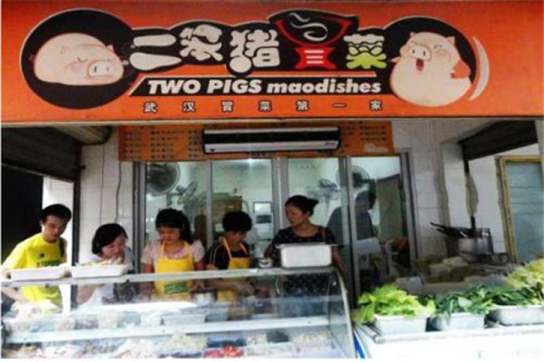 二笨猪冒菜加盟