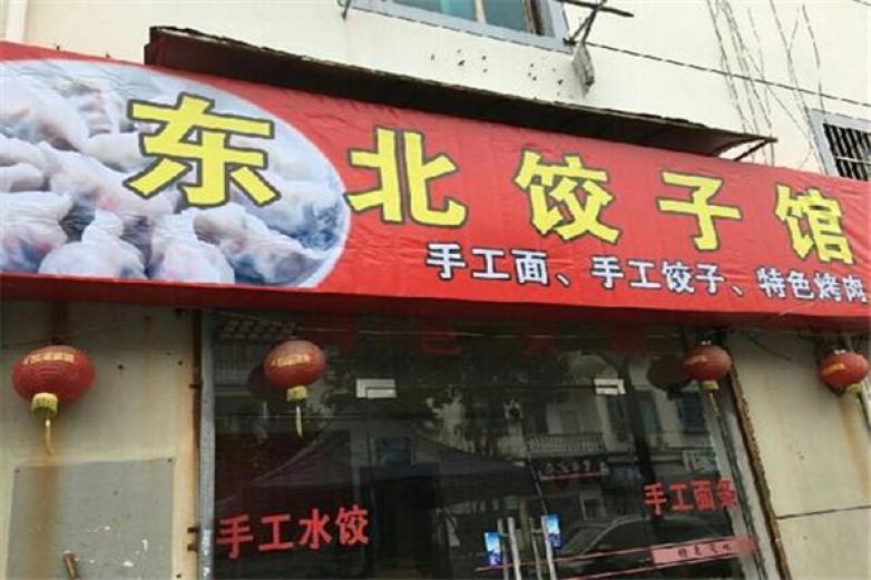 小東北餃子館加盟