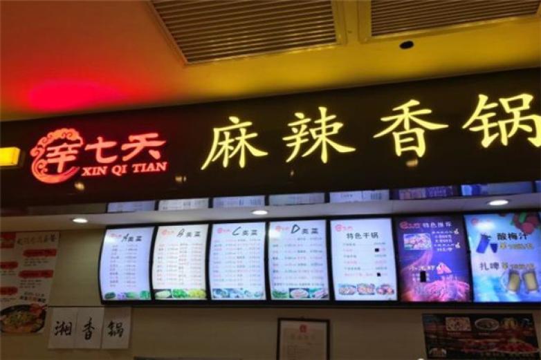 辛七天麻辣香锅加盟