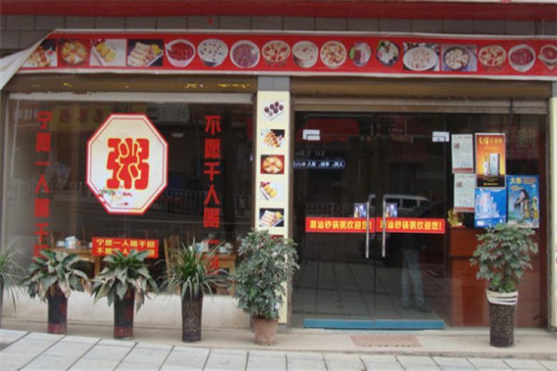 潮汕砂锅粥加盟