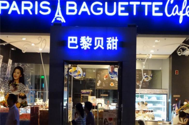 上海巴黎贝甜加盟