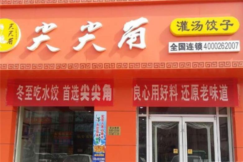 尖尖角灌汤饺子加盟