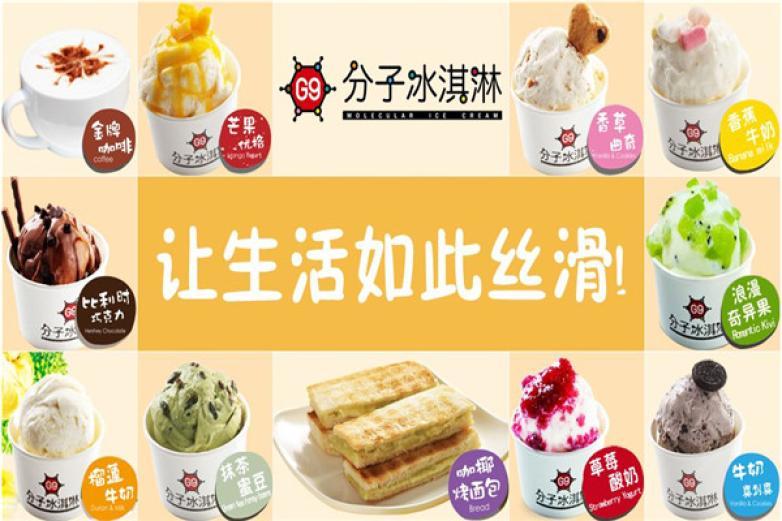 G9魔法分子冰淇淋加盟