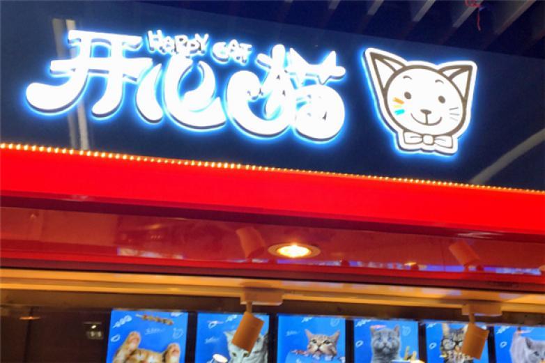 开心猫冷串串加盟