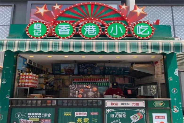 恒记香港小吃加盟