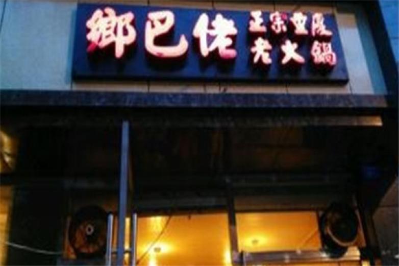 乡巴佬火锅加盟