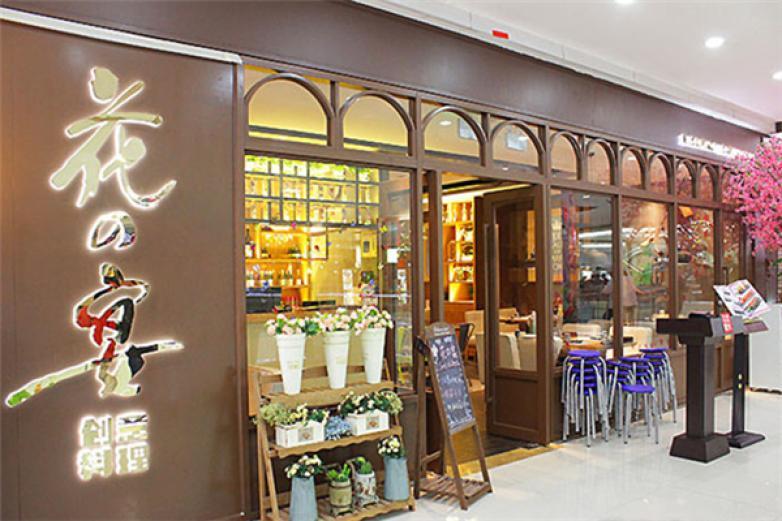 花之宴韩式料理加盟