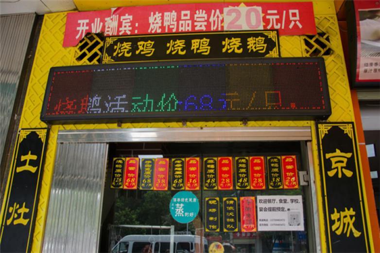 京城烧鹅加盟