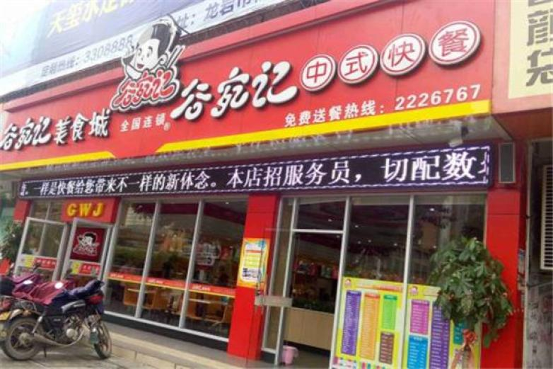 谷宛記中式快餐加盟