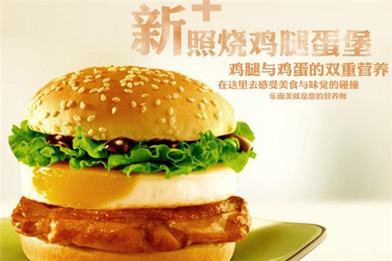 樂爾美漢堡加盟
