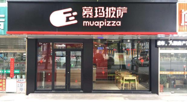 慕玛披萨加盟费多少