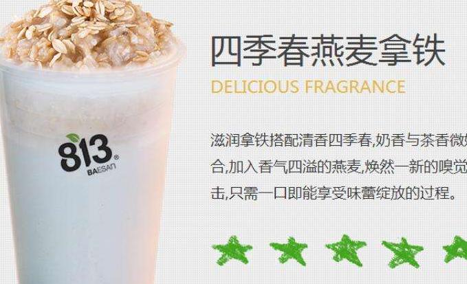 813奶茶加盟条件 813奶茶加盟怎么样
