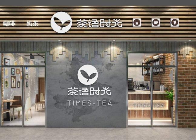 茶语时光加盟多少钱