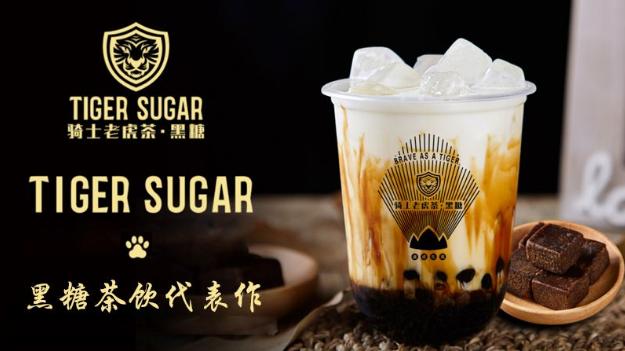 怎么加盟黑糖茶饮 加盟流程是什么