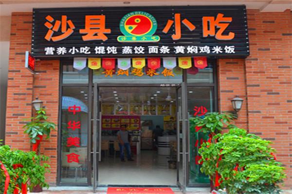 沙县小吃培训需要多少钱