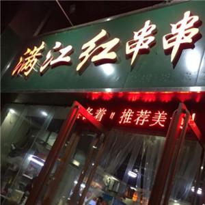郑州满江红串串香