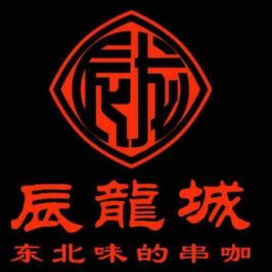 辰龍城BBQ