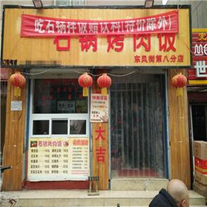 K.A.O经典石锅烤肉