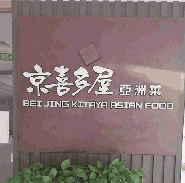 京喜多屋亚洲菜