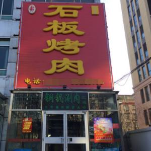 兴顺坊东北石板烤肉铜锅涮肉