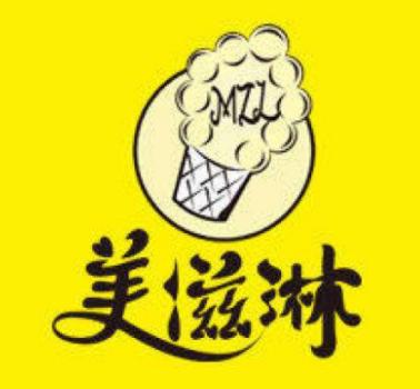美滋淋冰淇淋