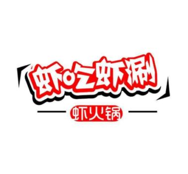 虾吃虾涮亦庄店