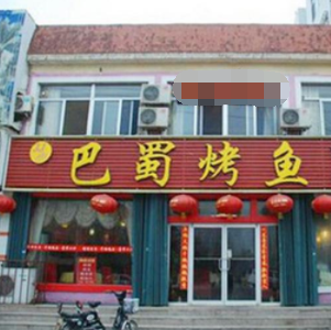 敞亮巴蜀烤鱼