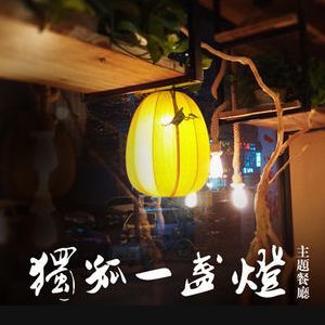 独孤一盏灯·主题餐厅