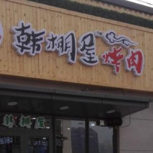 韓棚屋烤肉
