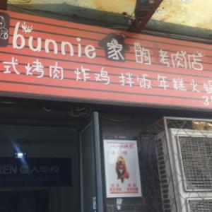 bunnie家的烤肉店