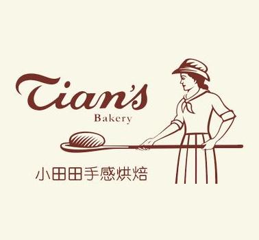 小田田蛋糕