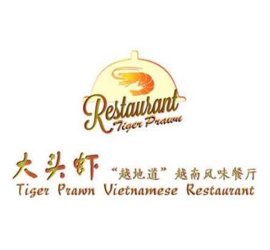 大頭蝦越南風味餐廳