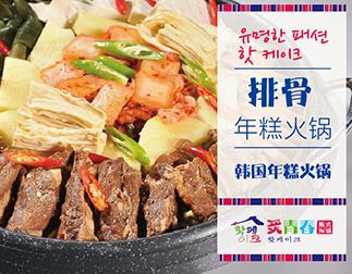 灸青春韓式部隊火鍋